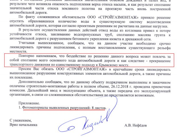 Кримський міст простоїть недовго, оприлюднили секретний документ