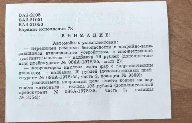 В гараже под снос обнаружили новенький ВАЗ-2105 с пробегом 41 км (ФОТО)